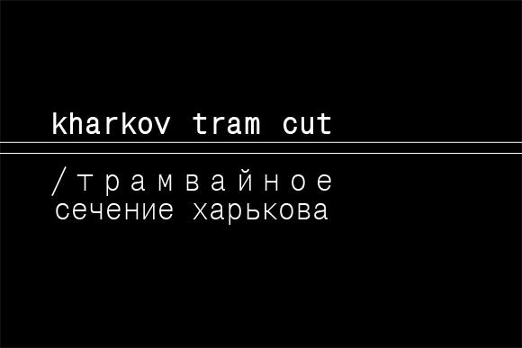 Kharkov Tram Cut